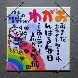 虹色名前詩 豆色紙7.5cm×7.5cm(オプションで額も選べます)